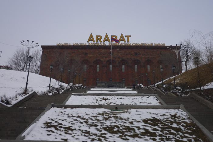 Երևանի Կոնյակի Գործարան
