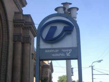 """Sasuntsi David"" station of Yerevan subway"
