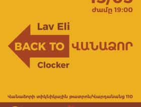Lav Eli